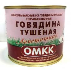 """Мясные консервы говядина тушеная """"Аппетитная"""" Ж/Б и ЛВК, 525г СТМ"""
